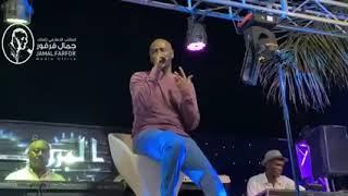 تحميل اغاني الملك جمال فرفور اقدار يا نور عيني MP3