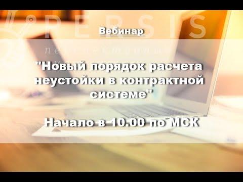 Вебинар: Новый порядок расчета неустойки в контрактной системе от 04.10.2017