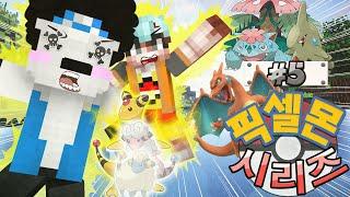 애버라스  - (포켓몬스터) - 애버라스 포획! 폭풍레벨업! 마인크래프트 픽셀몬(포켓몬) 시리즈 [5편] (with.천양님) : Minecraft Pixelmon(Pokemon) Series [종2나라 TV]