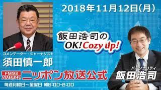 2018年11月12日(月)コメンテーター須田慎一郎