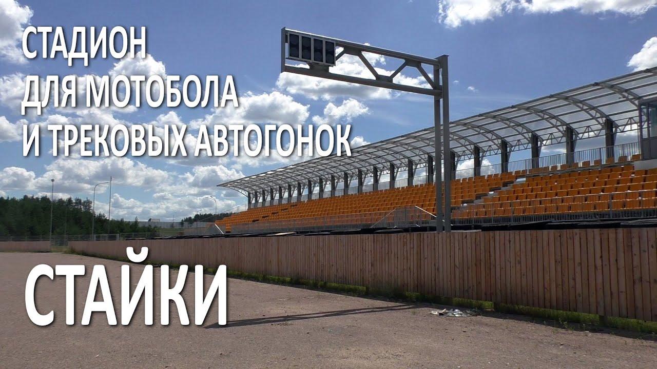 Стадион Заря для трековые автогонок и мотобола