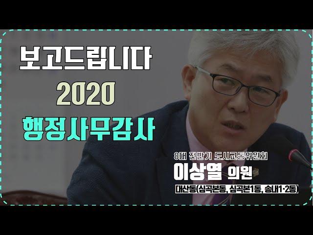 이상열 의원_보고드립니다 2020 행정사무감사