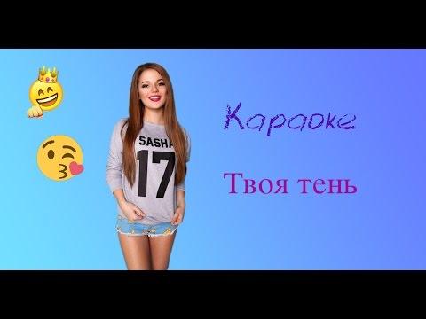 Твоя тень - Саша Спилберг - Караоке