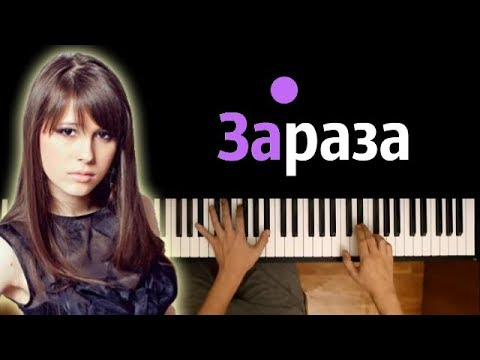 Elvira T - Зараза ● караоке | PIANO_KARAOKE ● + НОТЫ & MIDI