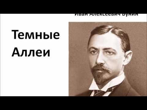 Темные Аллеи АудиоКнига - Иван Алексеевич Бунин