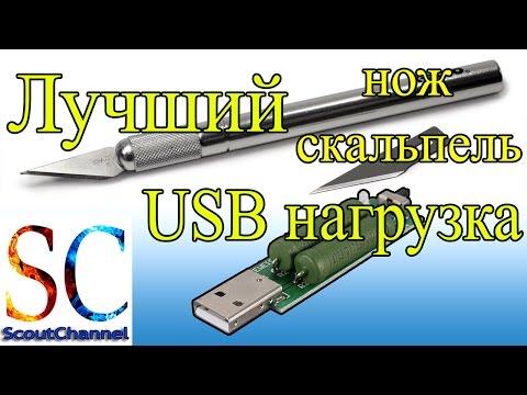 USB нагрузочный резистор скальпель стяжки из Китая