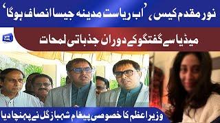 ریاست مدینہ والا انصاف ہوگا  Shahbaz Gill emotional media talk after meeting Noor Mukaddam parents