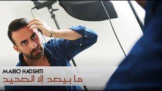 Mario Hadchiti - Ma bisoh Ella Al Sahih ماريو حدشيتي - ما بصح إلا الصحيح تحميل MP3