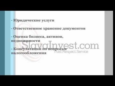 SlavaInvest  - Юридические услуги