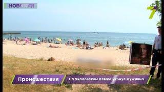 В Одессе на Чкаловском пляже утонул мужчина