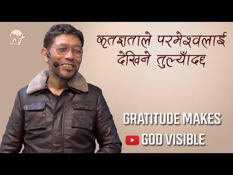 कृतज्ञताले परमेश्वरलाई देखिने तुल्याँदछ / Gratitude makes God visible