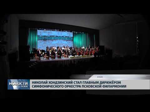 Новости Псков 04.07.2018 # Николай Хондзинский стал главным дирижёром оркестра псковской филармонии