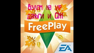 The Sims FreePlay (IOS & Android) взлом на VIP, симилионы и СЖ.