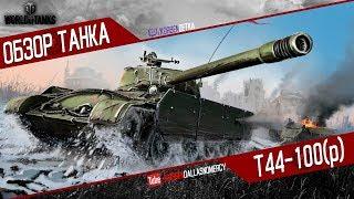 Korben Dallas(Топ стрелок)-Т-44-100(Р)-МЕДАЛЬ ПУЛА-8000 УРОНА