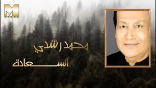 تحميل و مشاهدة Mohamed Roshdy - El Saada (Audio)   محمد رشدى - السعادة MP3