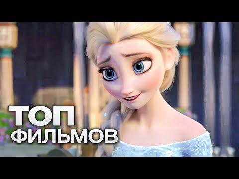 ТОП-10 отличных мультфильмов последних лет