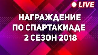 Награждение по спартакиаде | 2 сезон 2018 [live]