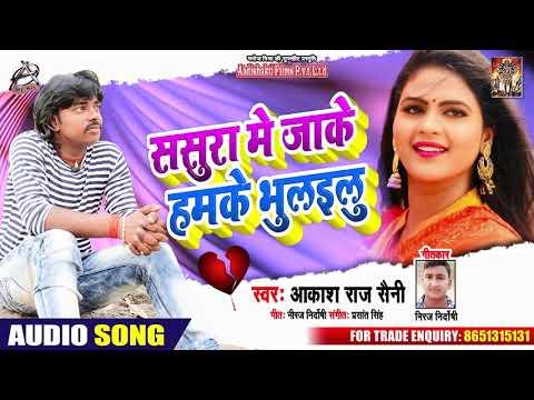 ससुरा में जाके हमके भुलइलू - Akash Raj Saini -  ये गाना आपको रुला देगा - Sad Song 2019
