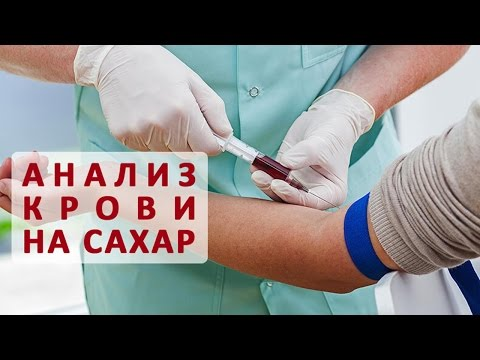 Анализ крови на скрытую форму диабета