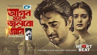 Agun Hoye Jolbo Jani   Fahad Bin Aziz   Apurba   Tisha   Official Music Video   Bangla New Song 2019