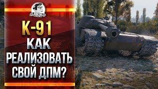 K-91 - КАК РЕАЛИЗОВАТЬ СВОЙ ДПМ?!