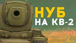 ПРИТВОРИЛСЯ НУБОМ на КВ-2 WoT Blitz