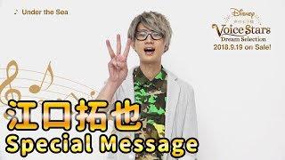 「Disney声の王子様VoiceStarsDreamSelection」発売記念SpecialmessageVol.7江口拓也さん