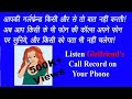 Girlfriend की Call Recording अपने फोन पर कैसे सुने | Listen GF's Call Record on Your Phone