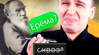 Пранк Львом Толстым