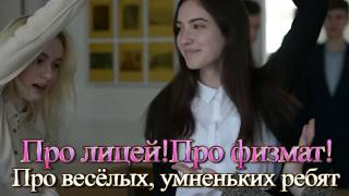КАРАОКЕ ПРО ЛИЦЕЙ