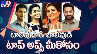 Prabhas   Rajamouli   Mahesh Babu   Rashi Khanna   Ravi Teja   Tollywood Entertainment - TV9