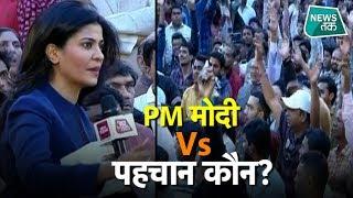 इंडिया गेट से 2019 के चुनाव पर हल्लाबोल स्पेशल, पब्लिक ने नेताओं से पूछे सवाल EXCLUSIVE   News Tak