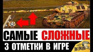 ЕМУ ЗАВИДУЮТ Jove и Amway921? САМЫЕ СЛОЖНЫЕ 3 ОТМЕТКИ в World of Tanks!