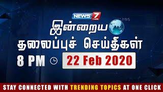 Today Headlines @ 8PM | இன்றைய தலைப்புச் செய்திகள் | News7 Tamil | Night Headlines | 22.02.2020