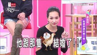 正宮必看!王思佳大爆氣 小三被說是雞的傳奇故事?!太逼人 女人我最大