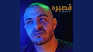 اغاني طرب MP3 Qasira تحميل MP3