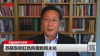 程晓农:中共只有两条路,变成北韩还是苏联?