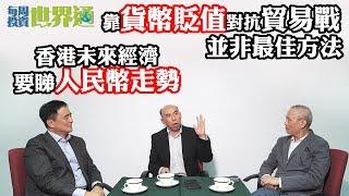 每周投資世界通2019-08-24 譚新強:靠貨幣貶值對抗貿易戰 並非最佳方法 香港未來經濟 要睇人民幣走勢