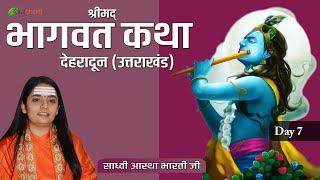 Sushri Aastha Bharti Ji, Shrimad Bhagwat Katha Day-7 Dehradun Uttarakhand (DJJS)