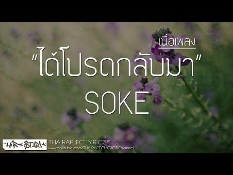 ได้โปรดกลับมา - SOKE (เนื้อเพลง)