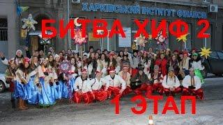Битва ХИФ 2   Выпуск 1  Рождественское колядование