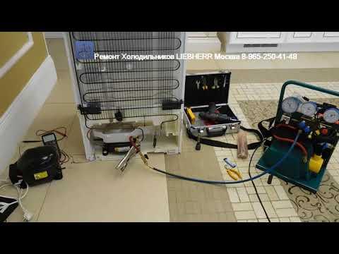 Ремонт Холодильника Liebherr 8-965-250-41-48 ICS 3314 Замена инверторного компрессора на обычный