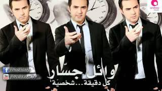 اغاني حصرية Wael Jassar - Kol D'e'a Sha'sia / وائل جسار - كل دقيقة شخصية تحميل MP3