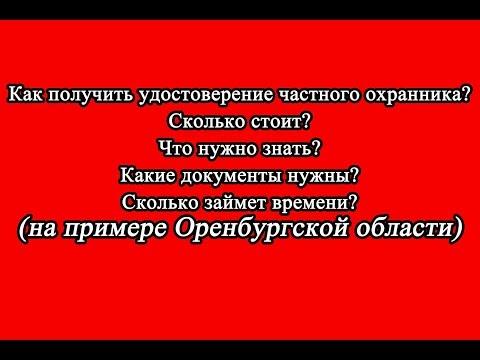 Как получить удостоверение частного охранника в Оренбургской области Что нужно знать Какие документы