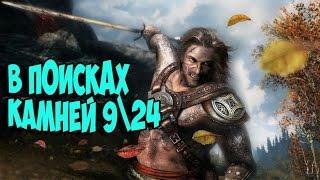 Skyrim Special Edition ВСЕ КАМНИ БАРЕНЗИИ #3 (У.С Легенда)