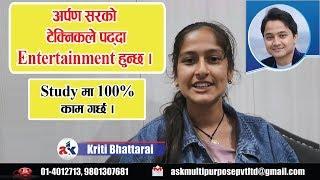 अर्पण सरको टेक्निकले पढ्दा Entertainment हुन्छ ll Kriti Bhattarai