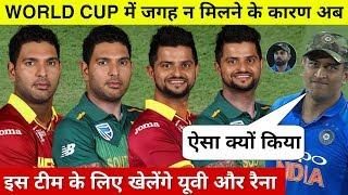 देखिये,अभी अभी Yuvraj-Raina ने किया होश उड़ाने वाला ऐलान,अब इस देश से खेलेंगे नाम सुन BCCI के उड़े होश