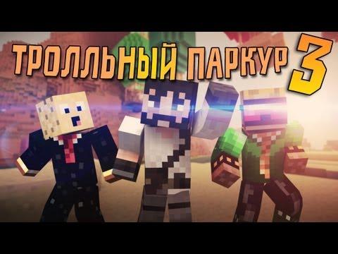 ТРОЛЛЬНЫЙ ПАРКУР 3 - ULTIMATE TROLLING(Minecraft Parkour)