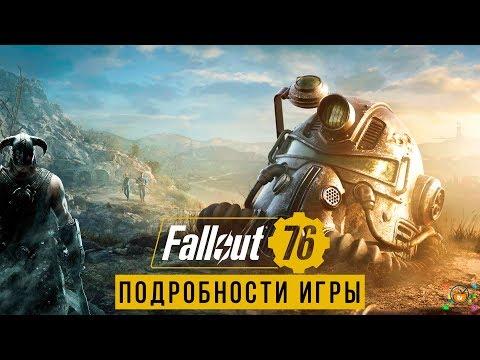 Fallout 76 и The Elder Scrolls 6 - Подробности | СЮЖЕТ, ОНЛАЙН, ОТКРЫТЫЙ МИР, ГЕЙМПЛЕЙ (E3 2018) (видео)