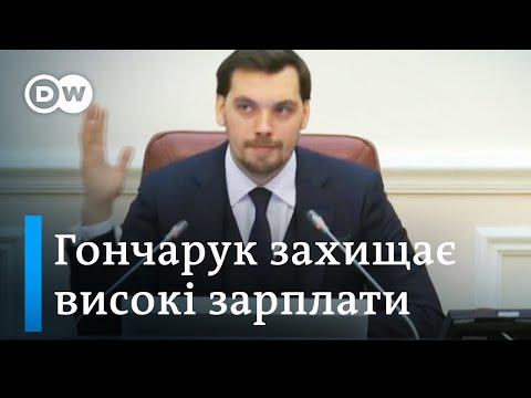 Гончарук про зарплати чиновників: скільки має заробляти міністр в Україні | DW Ukrainian